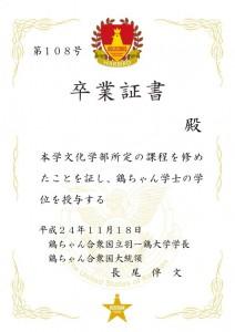 卒業証書_page0001