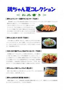 鶏ちゃん夏コレクション_page0001