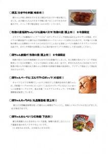 鶏ちゃん夏コレクション_page0002