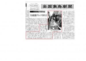 2013-06-01_全国食鳥新聞