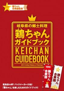 guidebook1