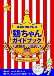 guidebook2014