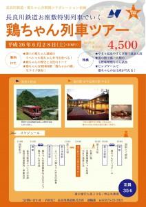 鶏チャンツアー最終02