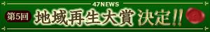 chiikisaiseitaisyou2014_300_46_3