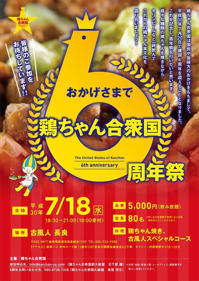鶏ちゃん合衆国建国6周年祭